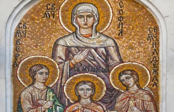 Християните почитат днес Светите Вяра, Надежда, Любов и София